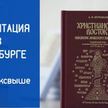 «Христианский Восток накануне арабского завоевания» / Презентация книги в Петербурге