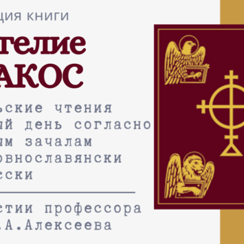 О древней форме богослужебного Евангелия рассказали в Феодоровском соборе