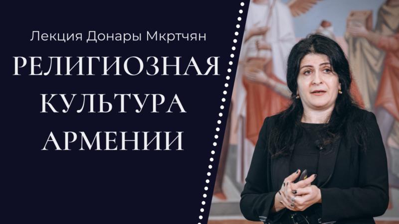 Лекция Донары Мкртчян: Религиозная культура Армении