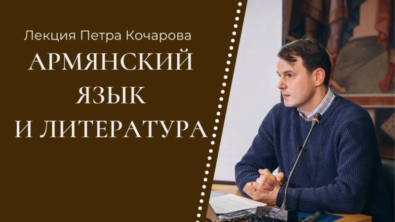 Петр Александрович Кочаров прочитал лекцию «Письменность и литература древней Армении»
