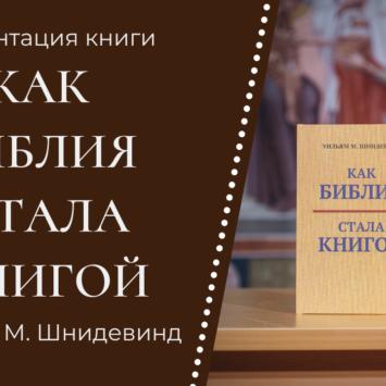 В Феодоровском соборе состоялась презентация книги «Как Библия стала книгой»