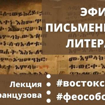 26 марта — Лекция С.А.Французова: Эфиопская письменность и литература (пятница, 19.00)