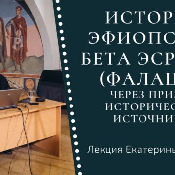 Видео: История эфиопских бета эсра'ель (фалаша) | Лекция Екатерины Гусаровой (ИВР РАН)